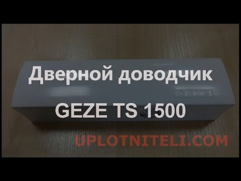 Доводчик двери Geze TS 1500