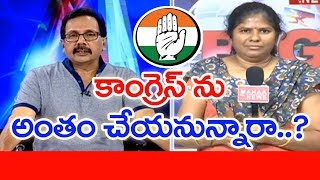 What Is The Present Situation Of Congress Party  Analysis On Congress Party | #SPT