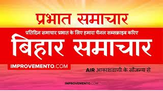 बिहार प्रभात समाचार : 23 जुलाई 2019 AIR (Bihar News + Bihar Samachar + Bihar Current Affairs)