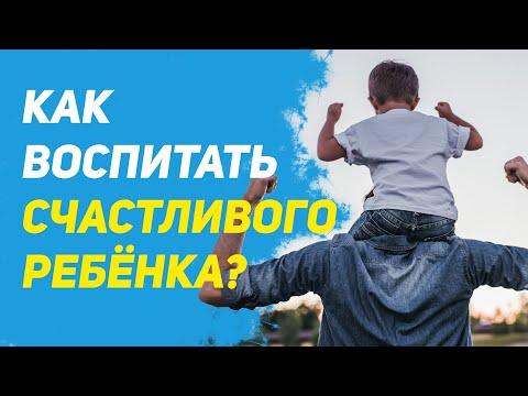 Как воспитать счастливого ребенка? Видео тренинг Владимира Довганя. Как воспитать детей миллионерами