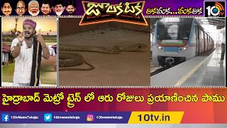 హైద్రాబాద్ మెట్రో ట్రైన్ లో ఆరు రోజులు ప్రయాణించిన పాము  Snake Travels for 6 Days in Hyderabad Metro