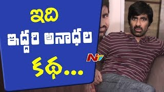 Ravi Teja About Nela Ticket Movie Story | Nela Ticket Team Interview | Malvika Sharma | NTV