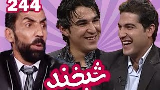 SHABKHAND 1TV AFGHANISTAN COMEDY SHOW_EP244