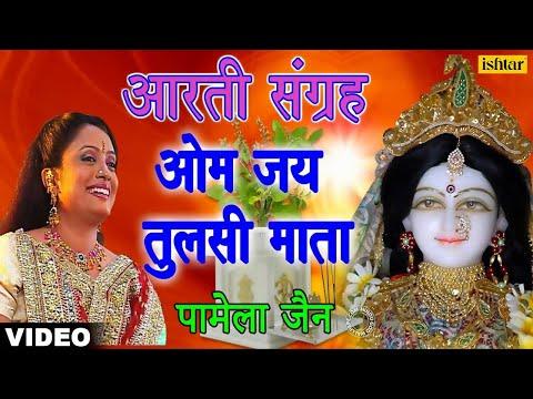 Pamela Jain - Aarti Tulsi Mata Ki (Aarti Sangrah Vol.3) (Hindi...