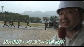 井上和彦 愛國通信社〜オスプレイ熊本へ其の弐〜