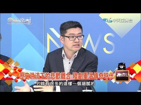 雙城記-20181118 大陸電視劇風靡台灣 百轉千迴劇情引爆熱潮