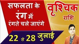 Vrishchik Rashi 22se28 July 2019/Saptahik Rashifal/वृश्चिक जुलाई चौथा हफ्ता Scorpio 4 Week Horoscope