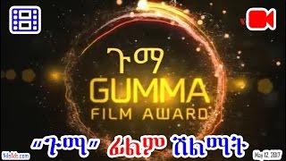 """""""ጉማ"""" ፊልም ሽልማት Gumma Film Award 2017"""