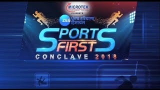 #ZeePHH का SPORTS FIRST CONCLAVE 2018