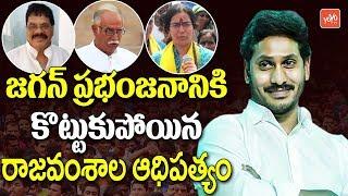 Kingship Leaders Fails With Jagan Won | Srikakulam | Vijayanagar | Visakhapatnam