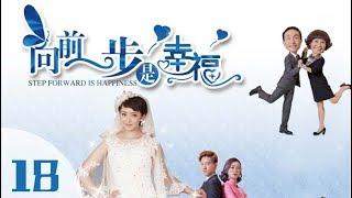 《向前一步是幸福》第18集 都市情感剧(傅程鹏、刘晓洁、杨雪、徐洪浩领衔主演)