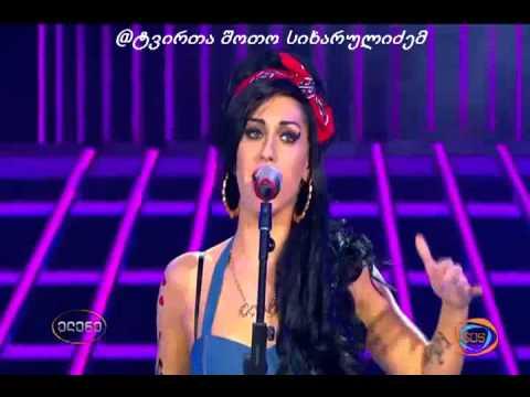 ერთი ერთში 2-ტური elene kalandadze -  parody Amy Wineh