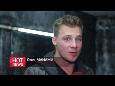 HOT NEWS: Олег Майами назвал имя избранницы