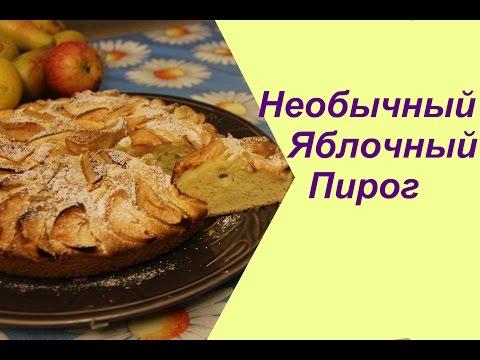 ♥ Необычный Яблочный пирог. Очень просто и вкусно!    Apple Pie Recipe.