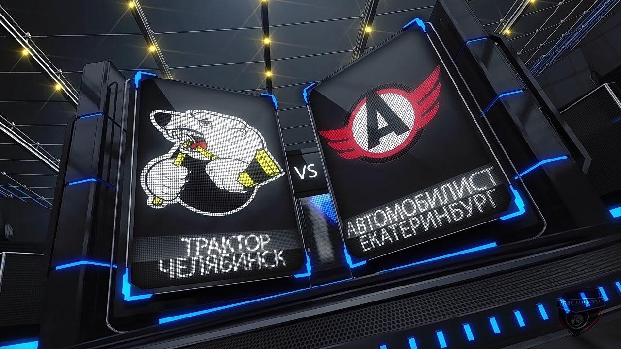 Трактор - Автомобилист (3:2) 24 февраля 2 15 КХЛ