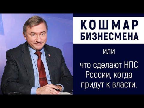 Кошмар бизнесмена, или что сделают НПС России, когда придут к власти