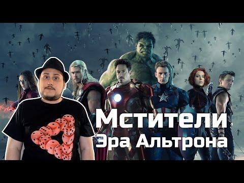 [ОВПН] Мстители: Эра Альтрона