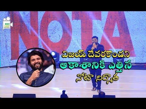 K. E. Gnanavel Raja Superb Speech At Nota Public Meet | Vijay Deverakonda || Mint Leaf Entertainment