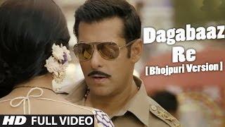 Dagabaaz Re - Dabangg 2 [ Bhojpuri Version ] Full Video Song ᴴᴰ | Salman Khan, Sonakshi Sinha