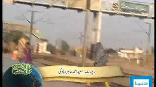 Saeed Tahir Dunya TV-Pattoki Railway Report