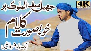 Muhammad Aqib Qadri Naat Sharif - Aa Menda Dhola - Beautiful Naat Sharif 2017 - HD Naat - Naats New
