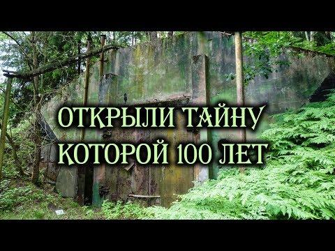 Неожиданные НАХОДКИ в старом ЛЕСУ! Раскрыта 100-летняя тайна солдата!!! В Поисках Клада и Сокровищ