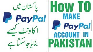 How To Make Paypal Account in Pakistan Urdu/Hindi Tutorial