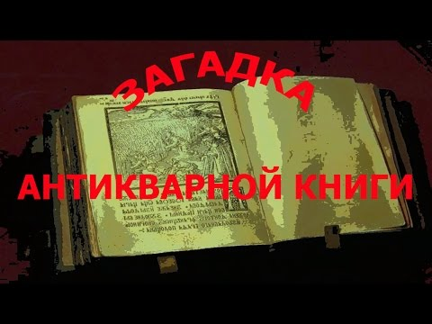 ЗАГАДКА АНТИКВАРНОЙ КНИГИ.RIDDLE antique books.