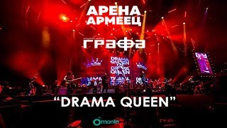 Grafa - Drama Queen - Live at Arena Armeec 2017