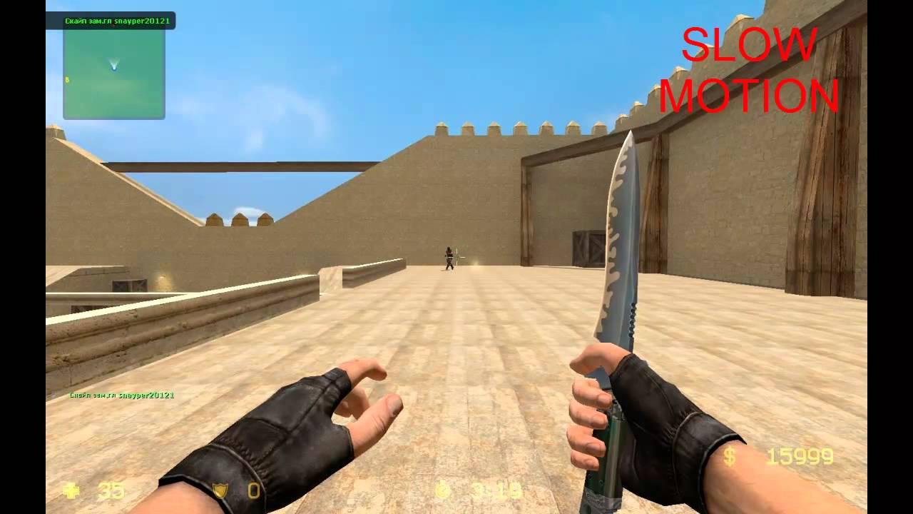 Смотреть: Длинный нож v2.0 для css v34 by Andrei.xD and Madzal длинный нож