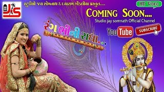 Rang Bhini Radha ( Teaser Song ) Poonam Gondaliya   New Gujarati Song 2018   RDC Gujarati