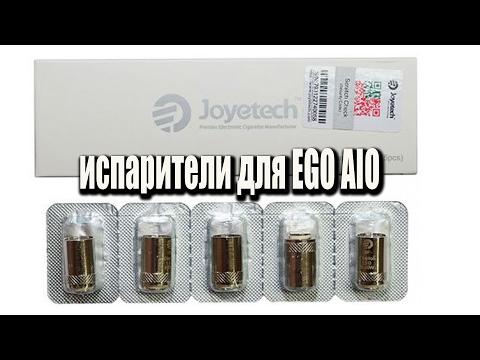 Испарители для EGO AIO Joyetech BF-SS316