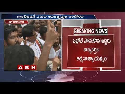గాంధీభవన్ ఎదుట అసంతృప్తుల ఆందోళన | Congress Leaders Protest at Gandhi Bhavan