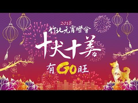 台灣-2018竹北冰冰SHOW元宵晚會