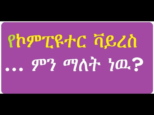 Ethiopia | Important Information About Computer Virus and Its Types