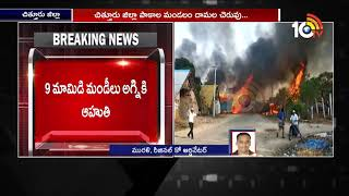 Fire Breaks Out in Damalacheruvu Market Yard | Chittoor  News