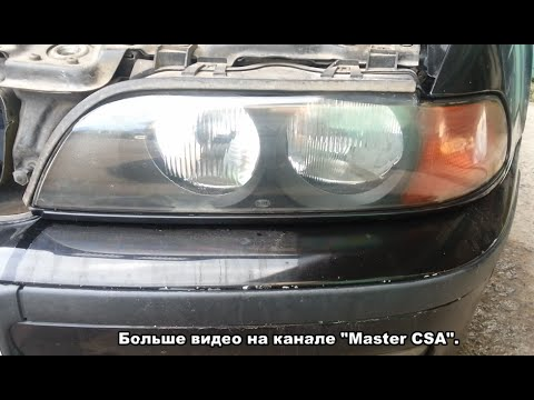 как снять фару на  BMW E 39/how to remove the spotlight on the BMW E 39