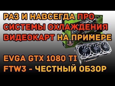 Честный обзор EVGA GTX 1080 Ti FTW3