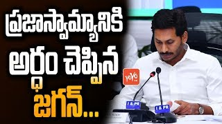AP CM YS Jagan Mohan Reddy About Democracy | Interaction With AP DGP, Police andamp; Collectors