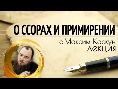 О ссорах и примирении. Священник Максим Каскун