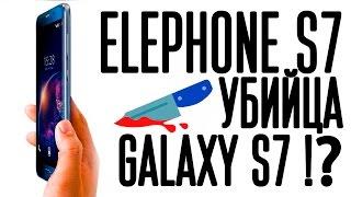 Elephone S7 УБИЙЦА GALAXY S7 -  ALIEXPRESS