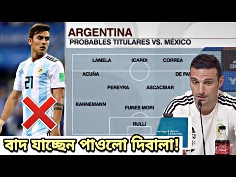 বাদ যাচ্ছেন দিবালা! মেক্সিকোর বিপক্ষে আর্জেন্টিনা দলে বিশাল পরিবর্তন!   Argentina vs Mexico