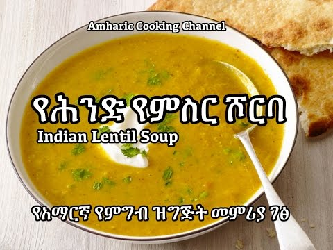 Indian Letin Soup - Amharic Recipes