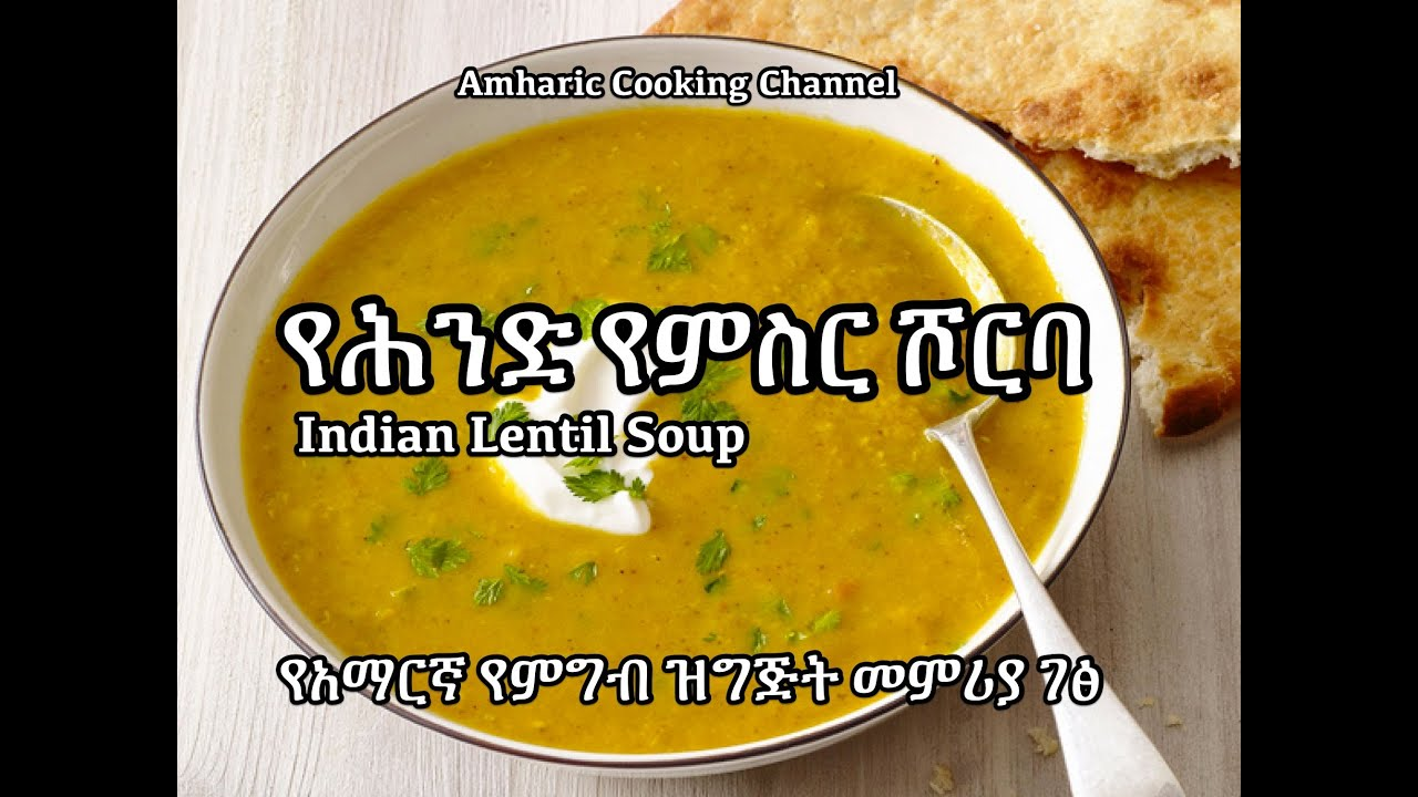 Indian Soup - Amharic Recipes