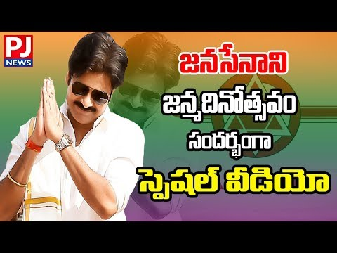 Power Star Pawan Kalyan Birthday Special Video | #HBDJanasenaniPawanKalyan | జనంలోకి జనసేన | PJ NEWS