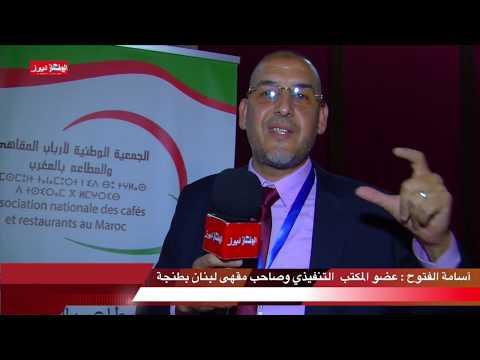 ربورطاج لقاء تواصلي بطنجة للجمعية الوطنية لآرباب المقاهي والمطاعم بالمغرب