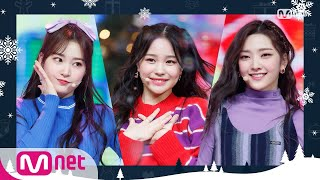 Download lagu [Weeekly - Heart Shaker (Original Song by TWICE)] Christmas Special | MCD EP.693 | Mnet 201224 방송