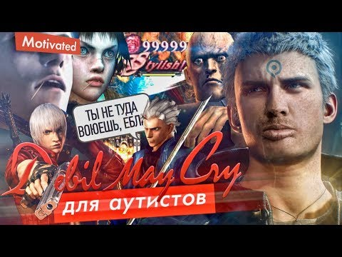 Devil May Cry для Аутистов
