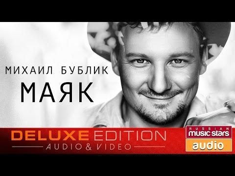 Весь Альбом! Михаил Бублик — Маяк