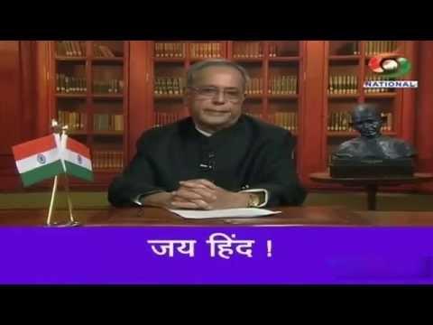 President Shri Pranab Mukherjee's address on the eve of Independence Day